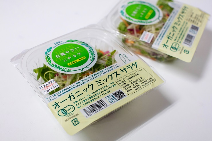 /data/fund/6547/カット野菜.jpg