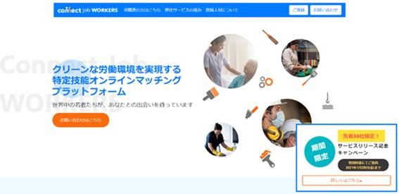 /data/fund/7224/受け入れ企業サービスページ.jpg