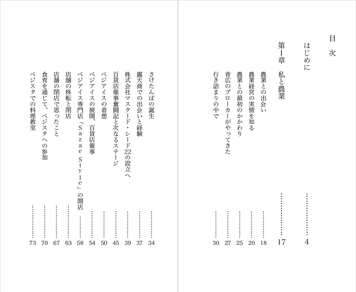 /data/project/336/目次.jpg