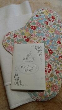 /data/project/63/布ナプキンセット5千円Bコース.jpg