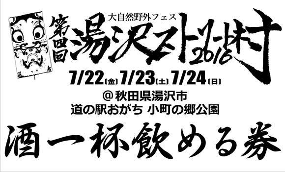 /data/project/74/リターン・ドリンクチケット.jpg