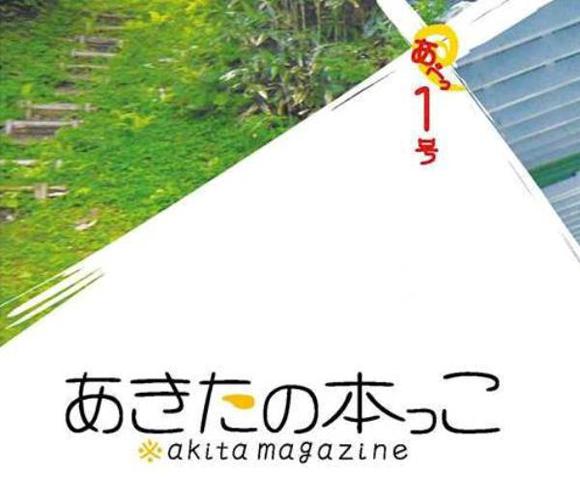 /data/project/89/本っこ.jpg